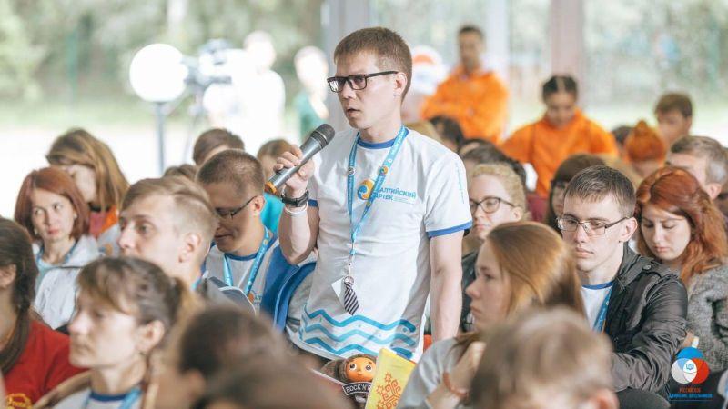 Всероссийский молодёжный образовательный форум «Балтийский Артек»