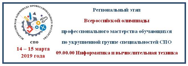 Олимпиада проф. мастерства
