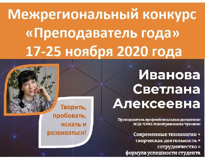Иванова Светлана Алексеевна