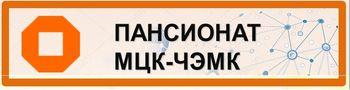 МЦК-ЧЭМК пансионат