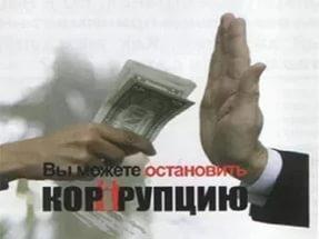 Остановить коррупцию