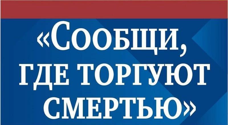 Нет_Наркотикам