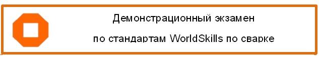 Демонстрационный экзамен_18.06.2018