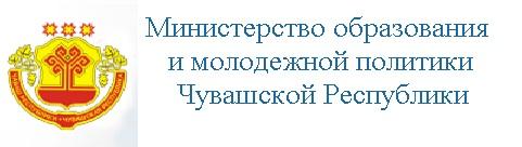 Министерство образования молодёжной политики