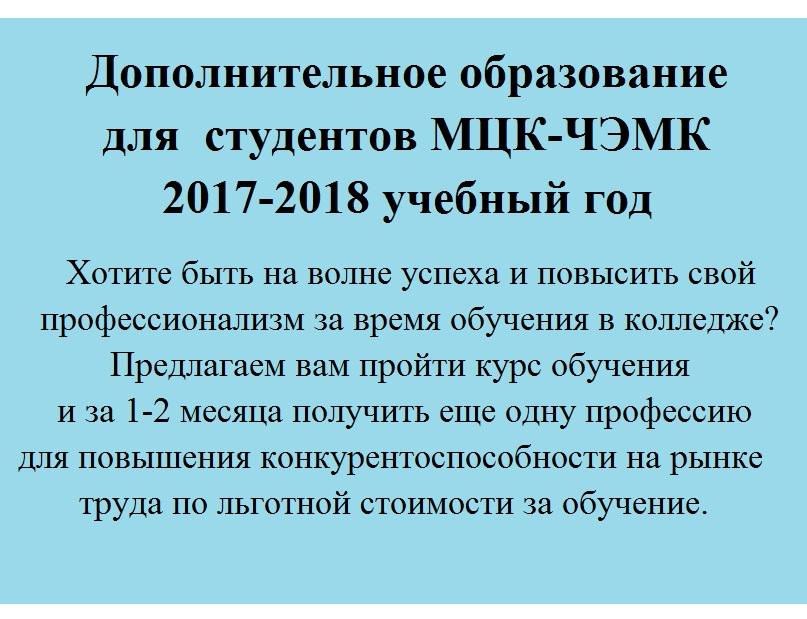 ЦОВ_объявление